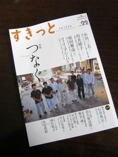 130105_すきっと22号.JPG