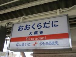 130421_大蔵谷駅.JPG