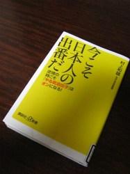 130923_今こそ日本人の出番だ.JPG