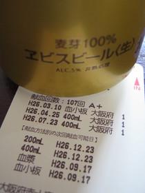 140723_107回目の献血.JPG