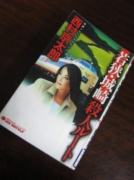 131231_若狭・城崎殺人ルート