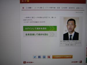 玉木コーチ 中国新聞