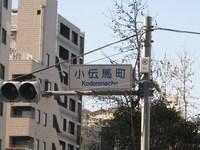 120131_小伝馬町.JPG
