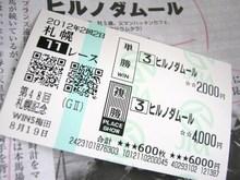 120819_札幌記念.JPG
