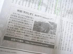 121125_朝日新聞.JPG