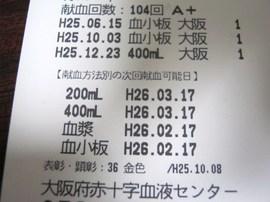 131223_104回目の献血.JPG