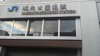 190114_城北公園通駅.jpg