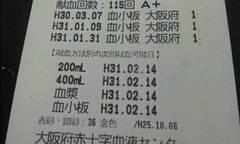 190131_献血.jpg
