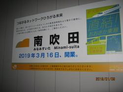 南吹田駅①