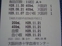 献血(112回)
